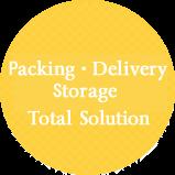 梱包・配送・管理のトータルソリューション