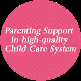 質の高い保育体制で子育て応援!